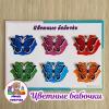 Игра на липучках 'Цветные бабочки'