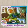 Игра на липучках 'Животные Лесные животные 1'