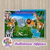 Игра на липучках 'Животные Африки'