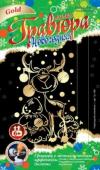 Гр-189 Гравюра НОВЫЙ ГОД Новогодний олененок (золото)