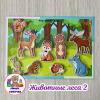 Игра на липучках 'Животные Лесные животные 2'