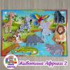 Игра на липучках 'Животные Африки 2'