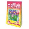 Магнит из гипса ФАНТАЗЕР Цветы Чудесный букет 707554