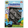 Гравюра MULTIART 'Синий Трактор' серебро 18*24 см