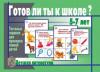 В-Д. Готов ли ты к школе. Детская литература Д-446