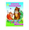 Книга В подарок К. Чуковский Мойдодыр