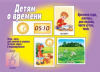 В-Д. Детям о времени Д-289