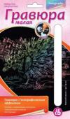 Гр-227 Гравюра Яванский павлин (голография)
